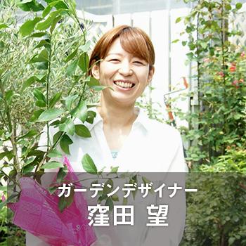 ガーデンデザイナー窪田 望