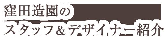 窪田造園のスタッフ&デザイナー紹介